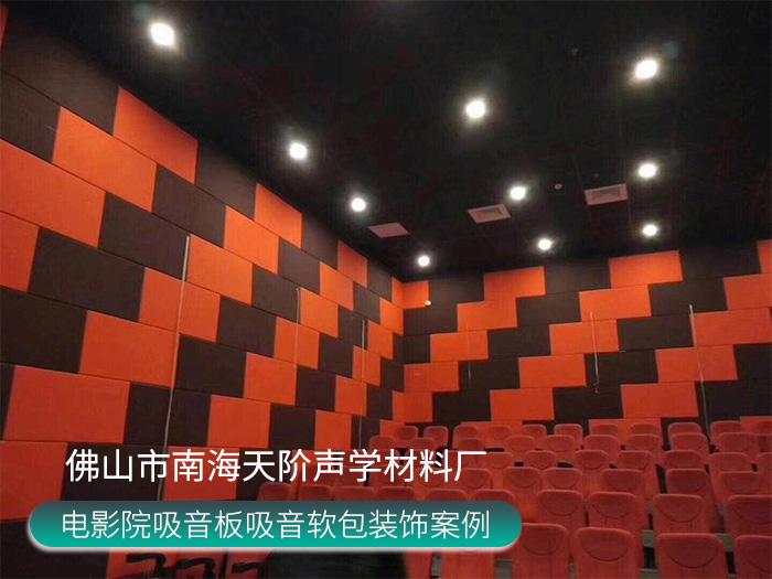 电影院吸音板吸音软包装饰案例
