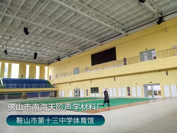 鞍山市第十三中学体育馆
