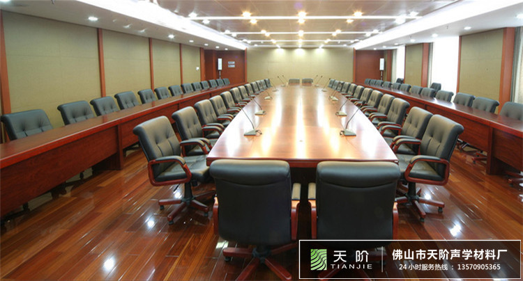 公司企业会议室声学吸音方案