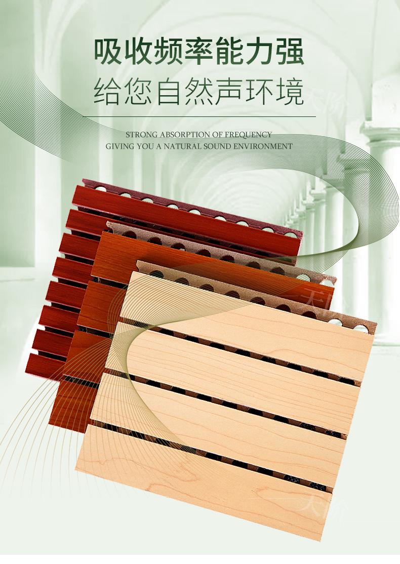 槽木吸音板02