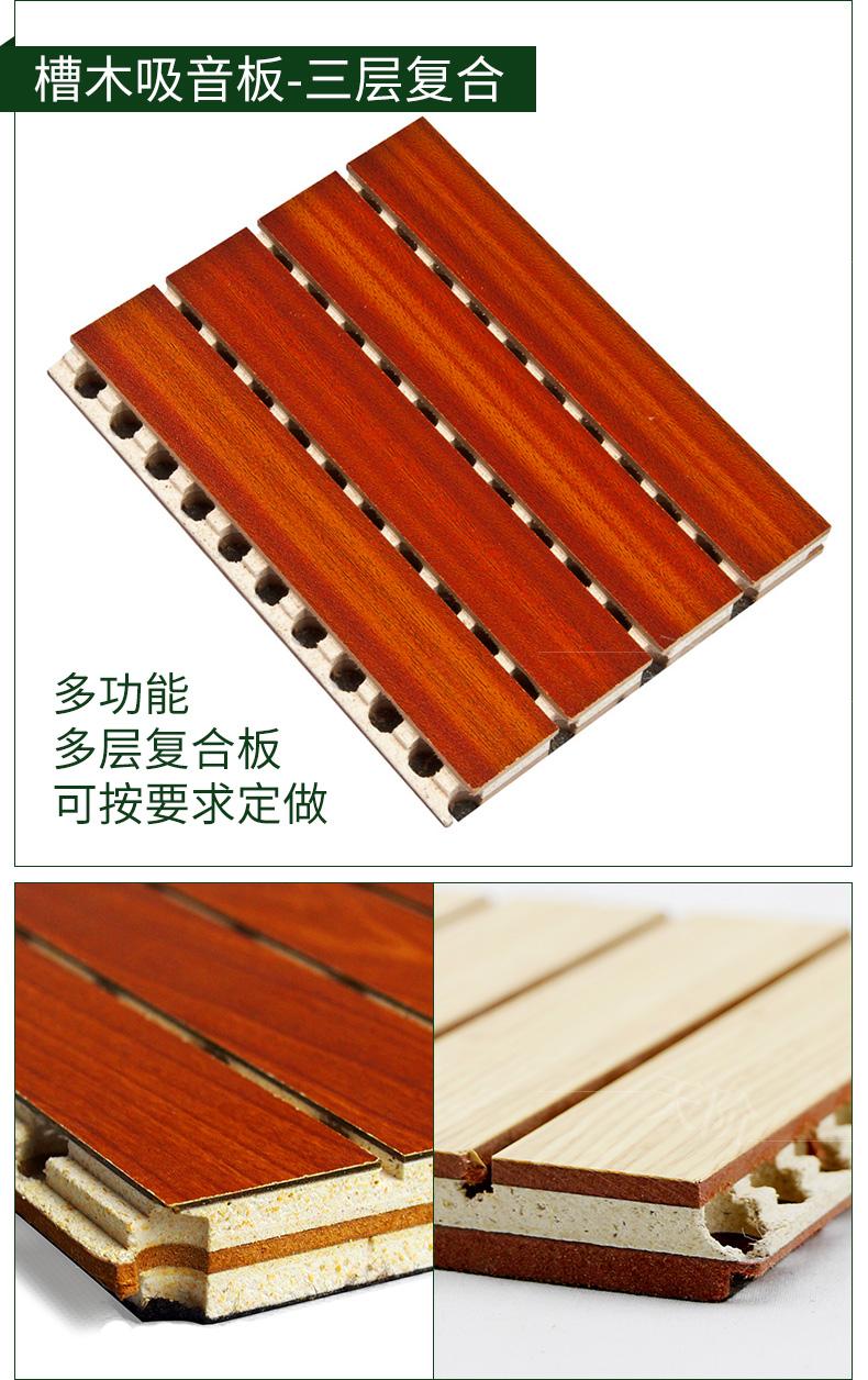 槽木吸音板13